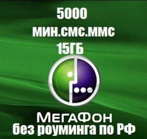 мегафон L 5000