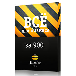 деловой 900
